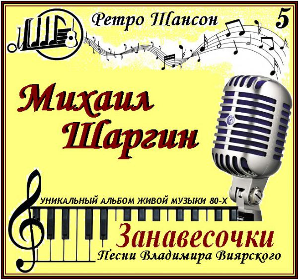 Михаил Шаргин Занавесочки 2018
