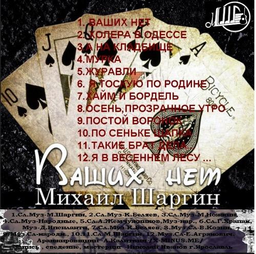 Михаил Шаргин Ваших нет 2018