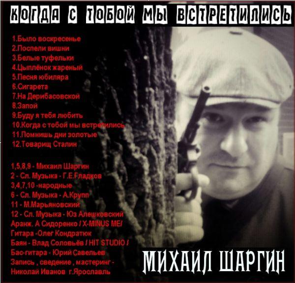 Михаил Шаргин Когда с тобой мы встретились 2019