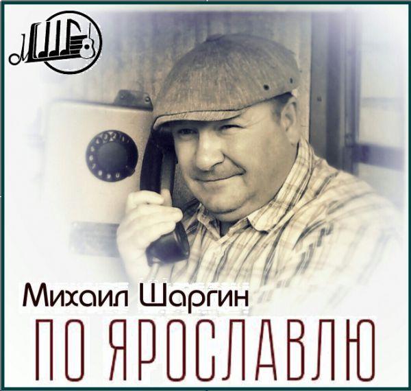 Михаил Шаргин По Ярославлю 2019