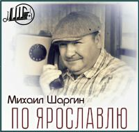 Михаил Шаргин «По Ярославлю» 2019