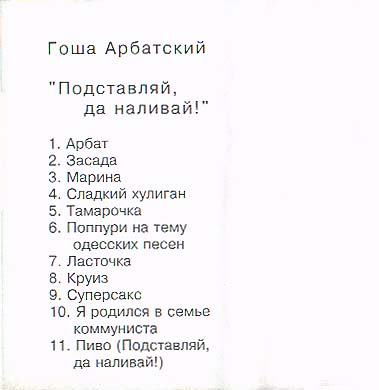 Гоша Арбатский Подставляй,  да наливай 1995 (MC). Аудиокассета