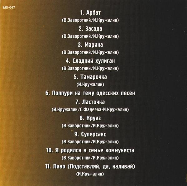 Гоша Арбатский Подставляй,  да наливай 1995 (CD)