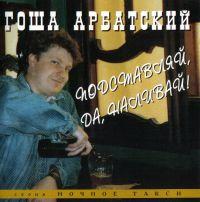 Гоша Арбатский (Игорь Кружалин) «Подставляй,  да наливай» 1995