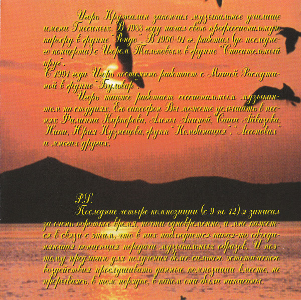 Игорь Кружалин Долгая ночь в июне (Суперсакс - 2) 1996 (CD)