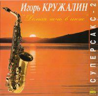 Гоша Арбатский (Игорь Кружалин) «Долгая ночь в июне (Суперсакс - 2)» 1996