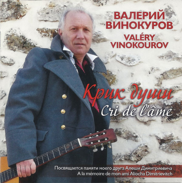Валерий Винокуров Крик души 2015