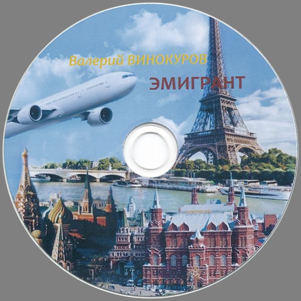 Валерий Винокуров Эмигрант 2019 (CD)