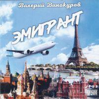 Валерий Винокуров «Эмигрант» 2019