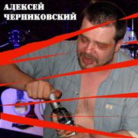 Алексей Черниковский