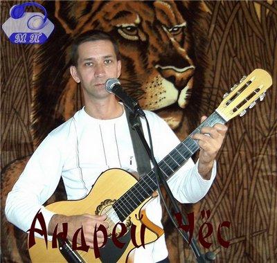 Андрей Чес Будет новый день 2010