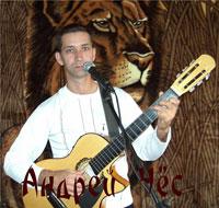Андрей Чес