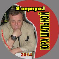 Юра Шальной «Я вернусь!» 2014