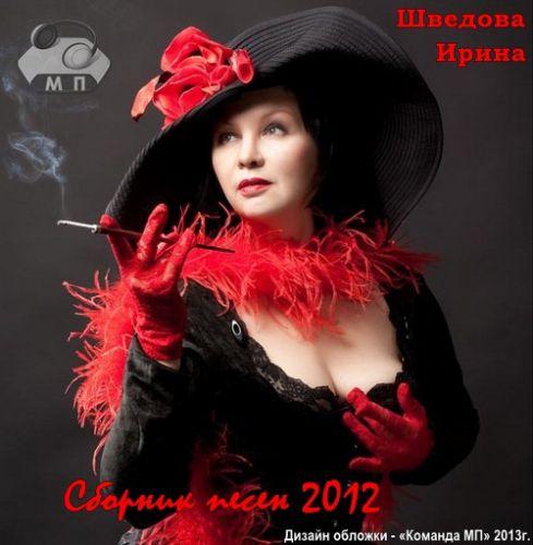 Ирина Шведова Внеальбомные песни 2012