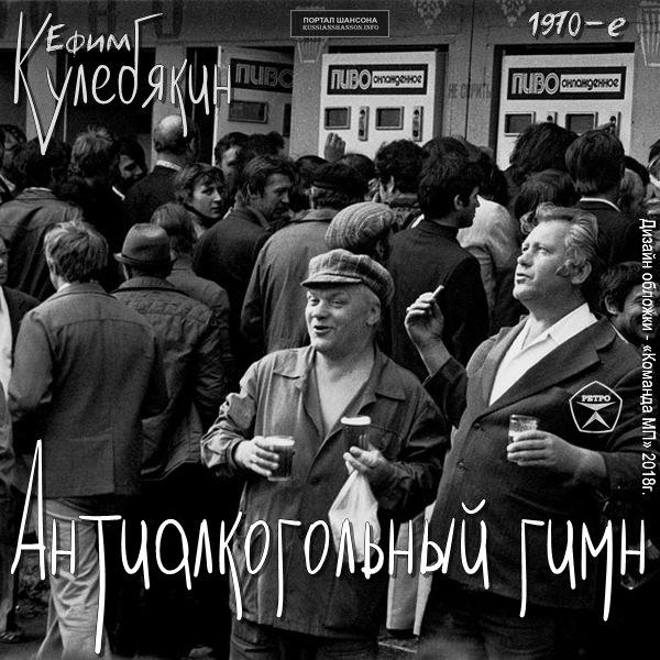 Ефим Кулебякин Антиалкогольный гимн 1970-е