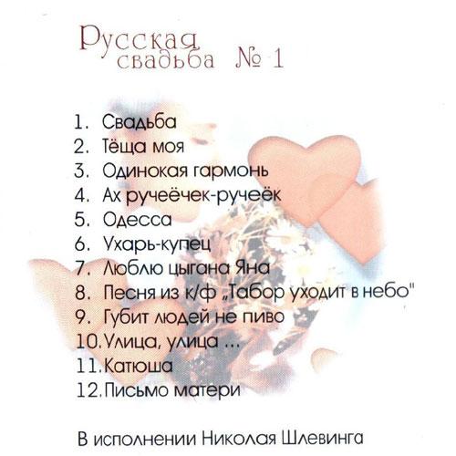 Николай Шлевинг Русская свадьба-1 2001