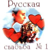 Николай Шлевинг «Русская свадьба-1» 2001