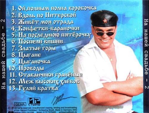 Николай Шлевинг На нашей свадьбе-2 2002