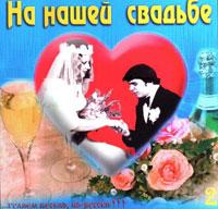 Николай Шлевинг «На нашей свадьбе-2» 2002