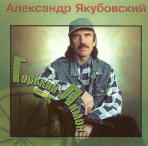Александр Якубовский Горький лимон 1998