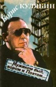 Борис Кулябин