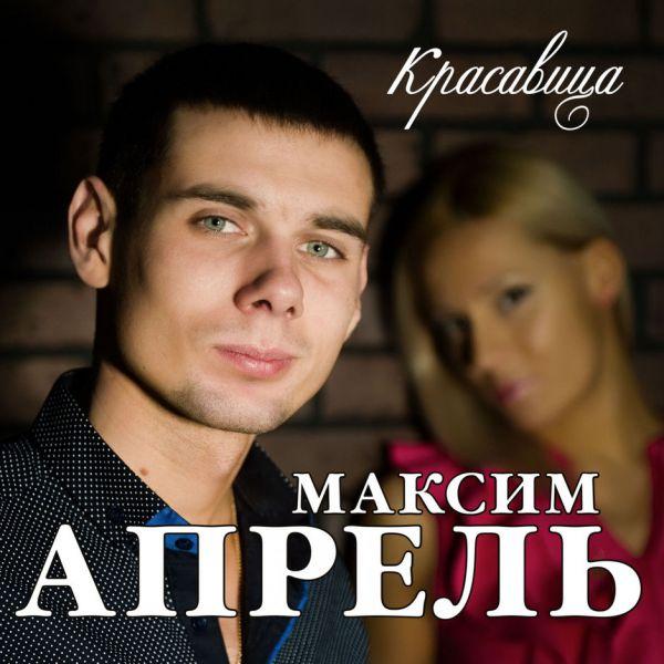 Максим Апрель Красавица 2016 (CD)