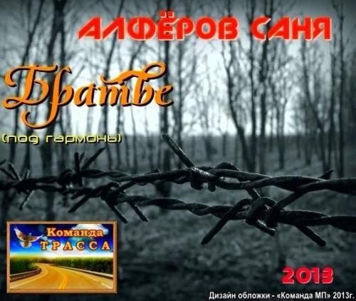 Саня Алферов Братве 2013