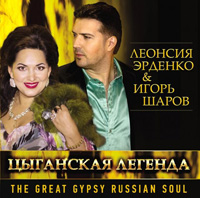 Леонсия Эрденко «Цыганская легенда» 2015