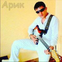 Арик Саакян