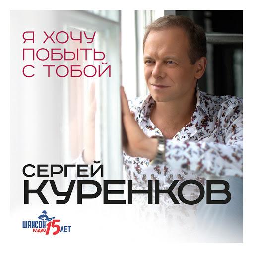 Сергей Куренков Я хочу побыть с тобой 2015