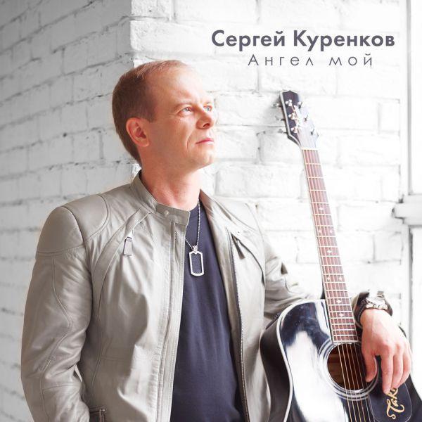 Сергей Куренков Ангел мой 2018