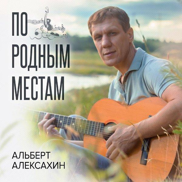 Альберт Алексахин По родным местам 2020