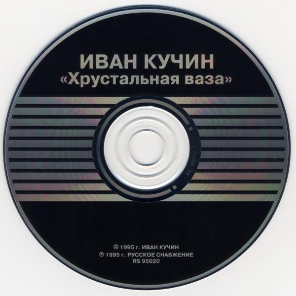 КУЧИН ХРУСТАЛЬНАЯ ВАЗА MP3 СКАЧАТЬ БЕСПЛАТНО