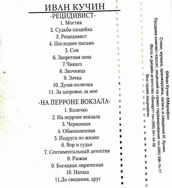Иван Кучин На перроне вокзала Новинки лагерной лирики 1994