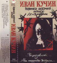 Иван Кучин «На перроне вокзала» 1994