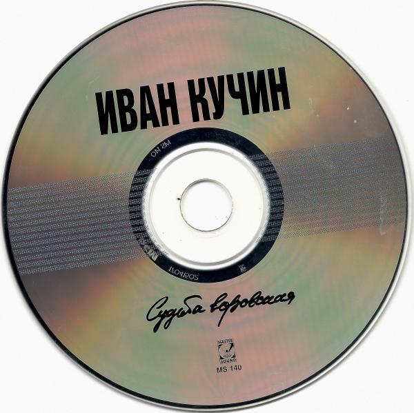 Иван Кучин Судьба воровская 1997 (CD)