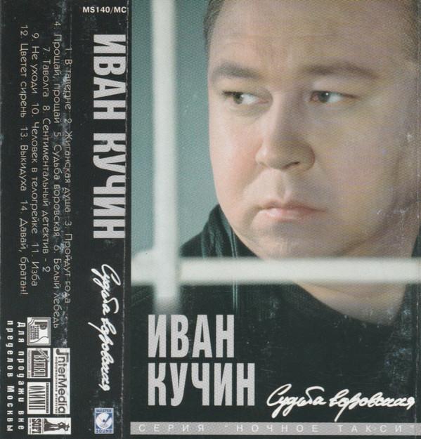 Иван Кучин Судьба воровская 1997 (MC). Аудиокассета