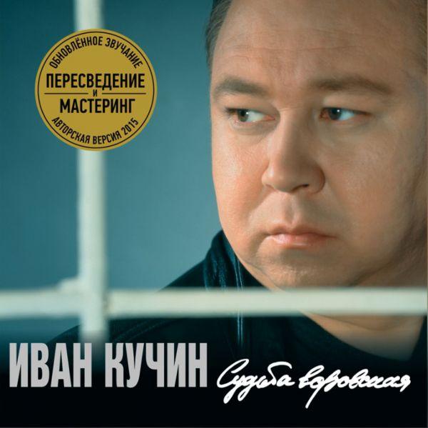 Иван Кучин Судьба воровская (Авторская версия) 2015 (DA). Переиздание