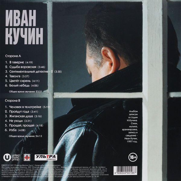 Иван Кучин Судьба воровская 2015 (LP). Виниловая пластинка Переиздание