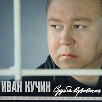 Иван Кучин «Судьба воровская» 1997