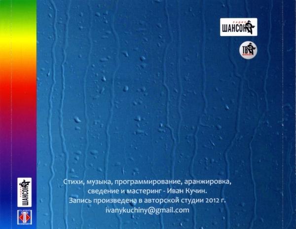 новый альбом кучина 2012