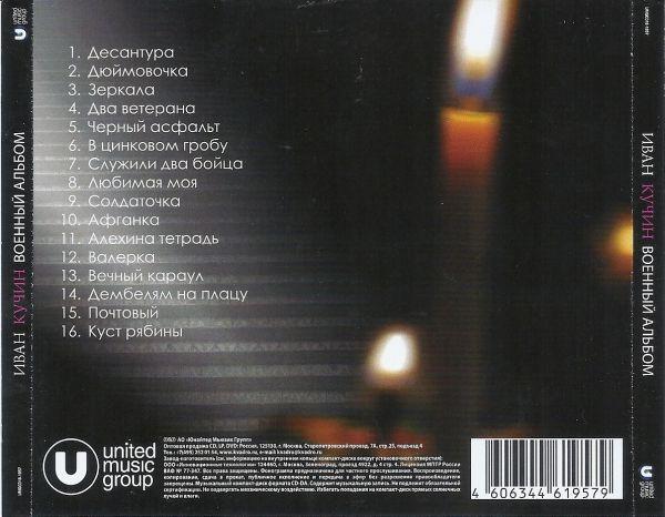 Иван Кучин Военный альбом 2018 (CD)