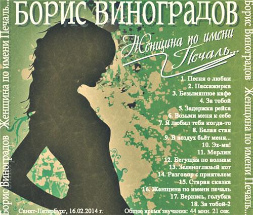 Борис Виноградов Женщина по имени Печаль 2009
