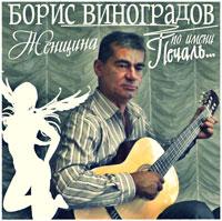 Борис Виноградов «Женщина по имени Печаль» 2014