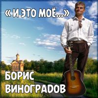 Борис Виноградов «И это моё» 2017