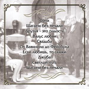 Группа Берур Шагаем без печали 2017
