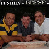 Группа Берур