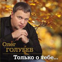 Олег Голубев «Только о тебе» 2012