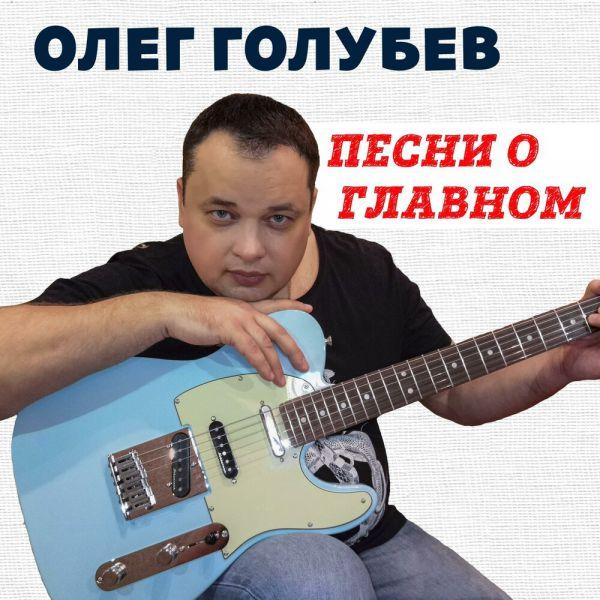 Олег Голубев Песни о главном 2019