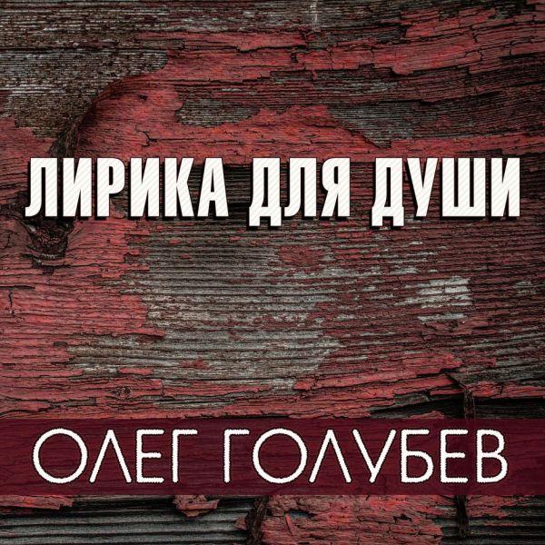 Олег Голубев Лирика для души 2019